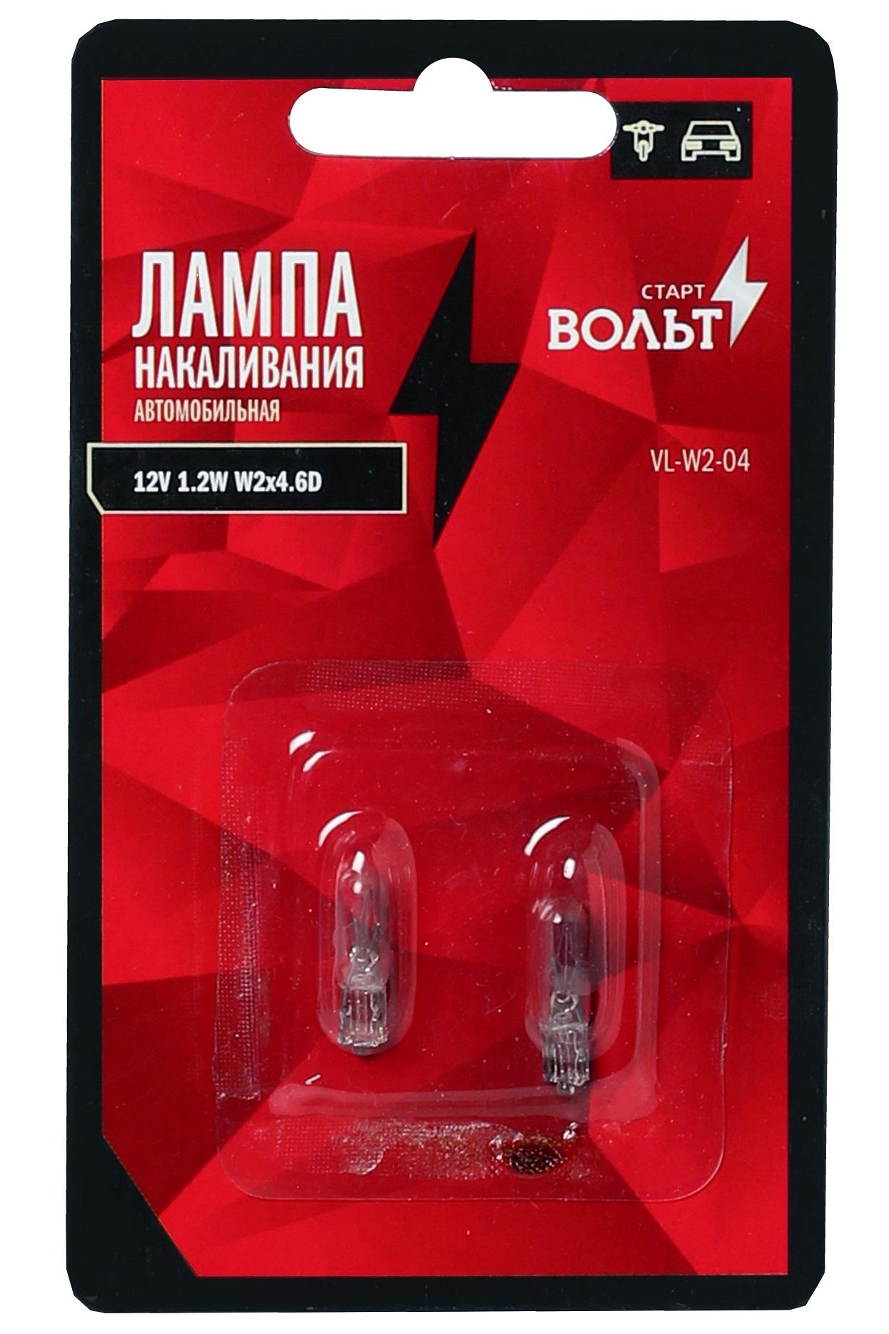 Лампа накаливания в блистере 12V 1.2W W2x4.6D StartVolt
