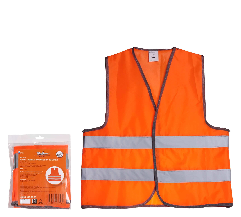 Жилет со светоотражающими полосами, взрослый, р. XL (65*65 см), пр-во Россия, оранжевый AIRLINE